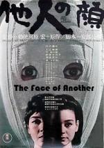 A FACE DE UM OUTRO - TANIN NO KAO - 1966