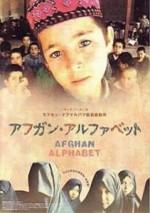 O Alfabeto Afegão