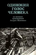 A VOZ SOLITÁRIA DO HOMEM (1987)- Alexandr Sokurov