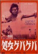 Virgem Violenta - 1969