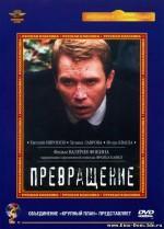 A METAMORFOSE - 2002- Valeri Fokin